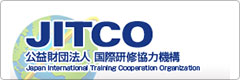 JITCO - 公益財団法人 国際研修協力機構